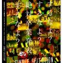 AKB48 Group Tokyo Dome Concert 2014 ~ Surunayo? (Blu-Ray)