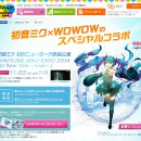 HATSUNE MIKU EXPO 2014 at New York (Live at WOWOW)
