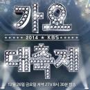 2014 KBS Gayo Daechukje Full Part