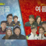Running Man Episode 224