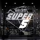 2014 SBS Gayo Daejun Full Part + Recap