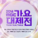 2014 MBC Gayo Daejejeon