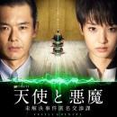 Tenshi to Akuma Episode 04
