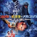 Godzilla: Tokyo S.O.S. (2003) 720p BluRay