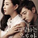 My Love Eun-Dong Episode 16 END