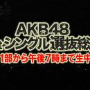 AKB48 Single (7th) Senbatsu Sousenkyou