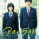 Ao Haru Ride (Blue Spring Ride) 720p BluRay