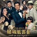 The Man From Macau 2 (2015) 720p BluRay