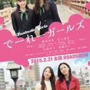 Fantastic Girls (2015) 720p BluRay