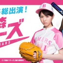 Hatsumori Bemars Episode 04