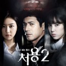 Cheo Yong 2 Episode 01 – 10 (Completed)