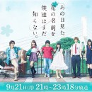 Anohana: The Flower We Saw That Day Episode 01 (Completed)