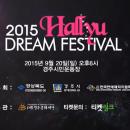 [LETV] Hallyu Dream Festival 2015