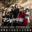 Majisuka Gakuen 5 Episode 01 – 12 (Completed)