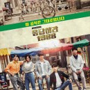 Reply 1988 Episode 01 – 20 (Completed)