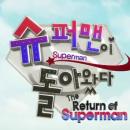 The Return Of Superman Episode 323