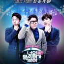 I Can See Your Voice Season 4 Episode 13