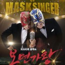 King of Mask Singer Episode 131