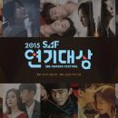 SBS 2015 SAF Drama Awards