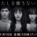 Watashi wo Hanasanaide Episode 04