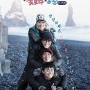 Youth Over Flowers (Iceland) Episode 04