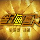 Candid shot Battle Episode 01