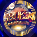 Duet Song Festival 2016 Episode 01 (Special Seollal)