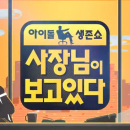 The Boss is Watching (Idol Survival Show)