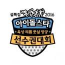 """Idol Star Athletics Championship 2016"" Special Chuseok Episode 02"