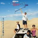 Youth Over Flowers (Africa) Episode 07 END