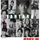 Entertainer Episode 01 – 18 (Completed)