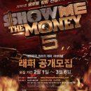 Show Me the Money 5 Episode 10 Final