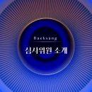 2016 (52nd) BaekSang Arts Awards