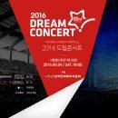 Dream Concert 2016