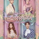 Shopping King Louis Episode 01 – 16 (Completed)