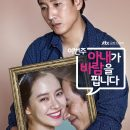 My Wife's Having an Affair this Week Episode 01 – 12 (Completed)