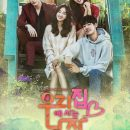 Sweet Stranger and Me Episode 01 – 16 (Completed)