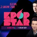 Survival Audition K-Pop Star Season 6 Episode 01