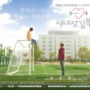 Weightlifting Fairy Kim Bok-Joo Episode 01 – 16 (Completed)