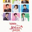 First Kiss for the Seventh Time Episode 07