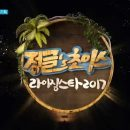 Law Of The Jungle ~2019 Chuseok Special~ Episode 01 – 02