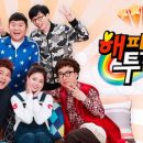 Happy Together Episode 510