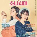 Girls' Generation 1979 Episode 01 – 08 (Completed)