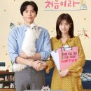 Because This Is My First Life Episode 01 – 16 (Completed)