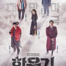 A Korean Odyssey Episode 01 – 20 (Completed)