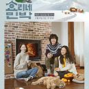 Hyori's Home Stay S2 Episode 16 END