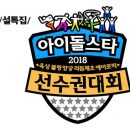 2018 Idol Star Athletics Championships Episode 04