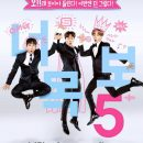 I Can See Your Voice Season 5 Episode 06