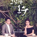 That Man Oh Soo Episode 01 – 16 (Completed)