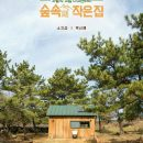 Little House in the Forest Episode 10